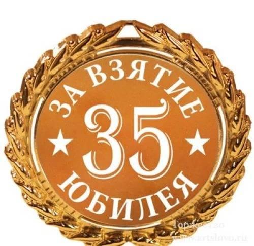 Поздравление с днём рождения папе 35 лет